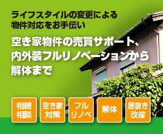 アイネットコープ埼玉でできる空き家対策。売買・リノベーション・解体!