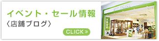 イベント・セール情報 〈店舗ブログ〉