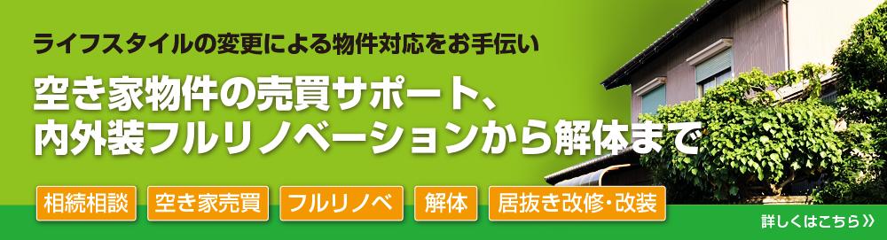 アイネットコープ埼玉でできる空き家の売買・リノベーション・解体をご紹介!