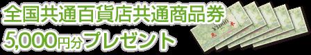 全国共通百貨店共通商品券5,000円分プレゼント