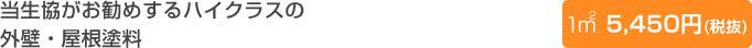 当生協がお勧めするハイクラスの外壁・屋根塗料 1m²5,450円(税抜)