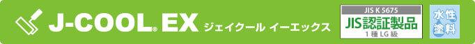 J-COOL® EX ジェイクール イーエックス