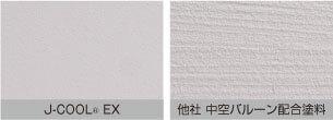 J-COOL® EX 他社 中空バルーン配合塗料