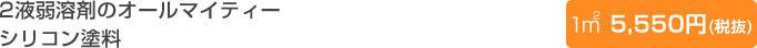 2液弱溶剤のオールマイティーシリコン塗料 1m²5,550円(税抜)