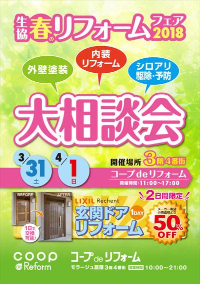 生協 春のリフォームフェア2018