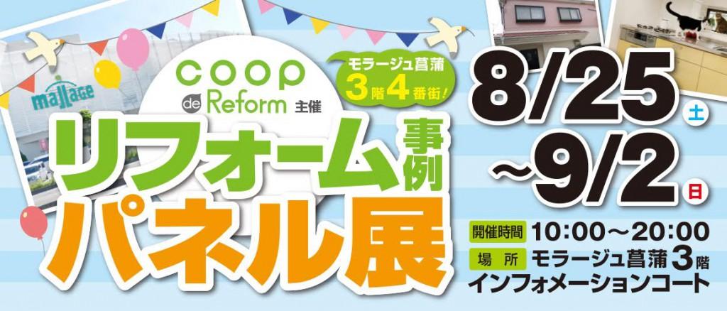 リフォーム事例パネル展Banner