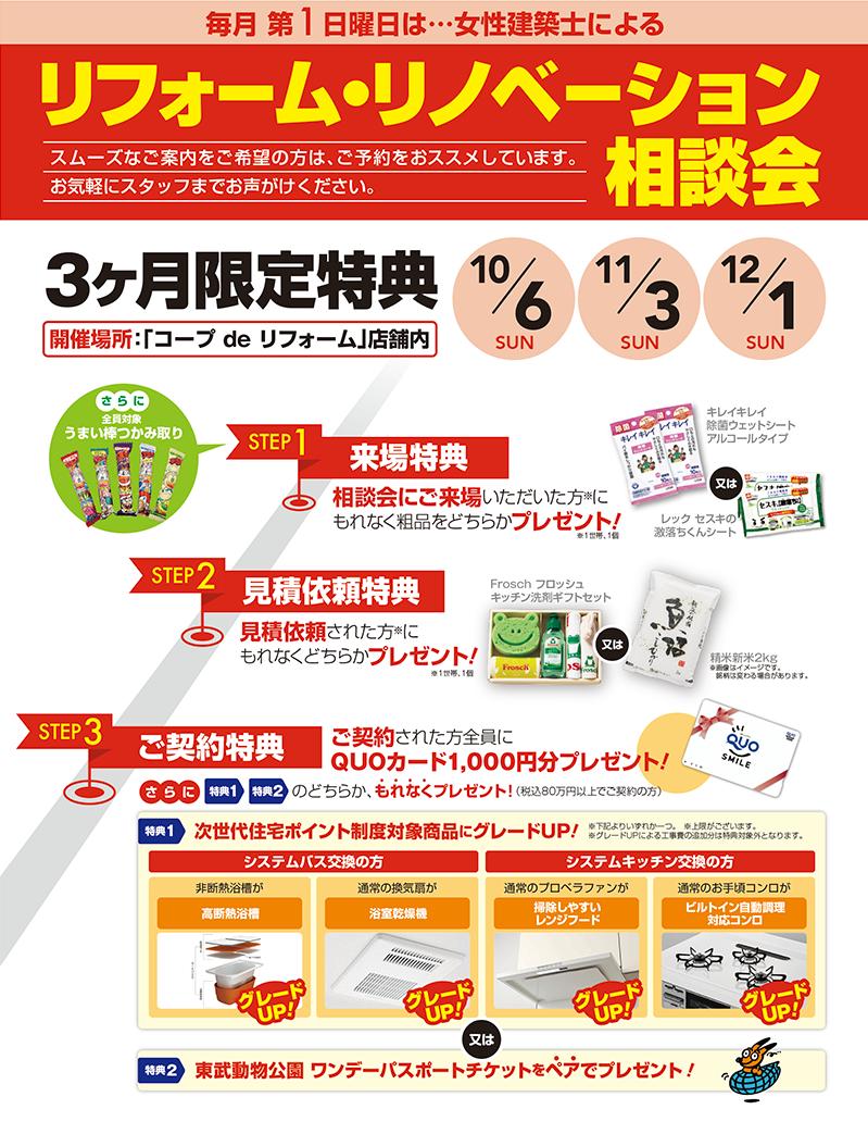 リフォーム・リノベーション相談会
